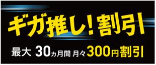 NTT東日本ギガ推し割引