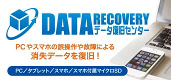 データ復旧サービスでPCやスマホの消失データを復旧