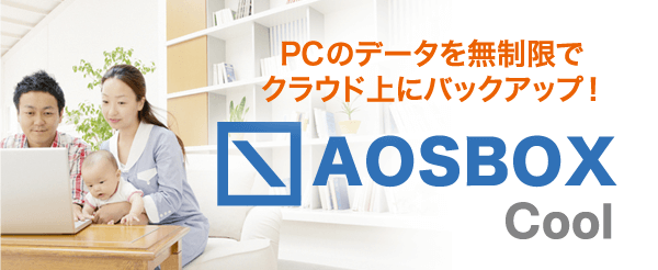 AOSBOXCOOLでパソコンのデータを安全に保管