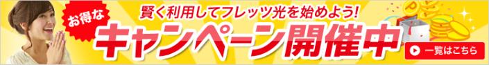 NTT東日本のお得なキャンペーンでお安く使える